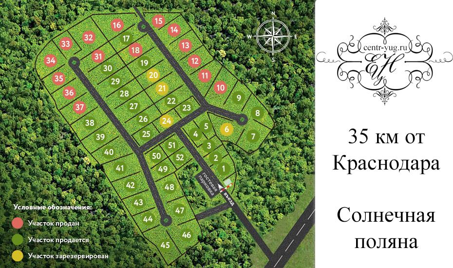 Участки в коттеджном поселке Солнечная поляна Краснодар