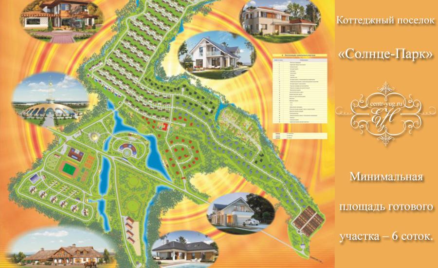 Участки в коттеджном поселке «Солнце парк»